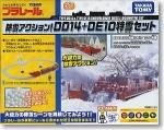 Набор со снегоуборочным поездом НОВЫЙ